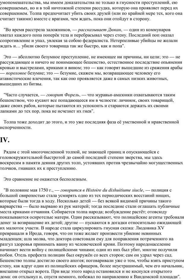 PDF. Преступная толпа. Опыт коллективной психологии. Сигеле С. Страница 38. Читать онлайн