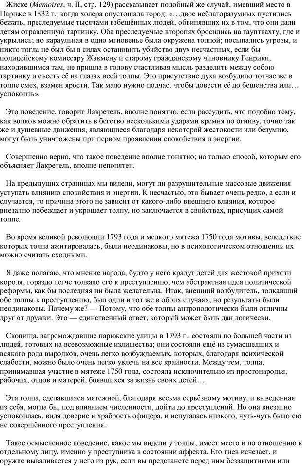 PDF. Преступная толпа. Опыт коллективной психологии. Сигеле С. Страница 39. Читать онлайн
