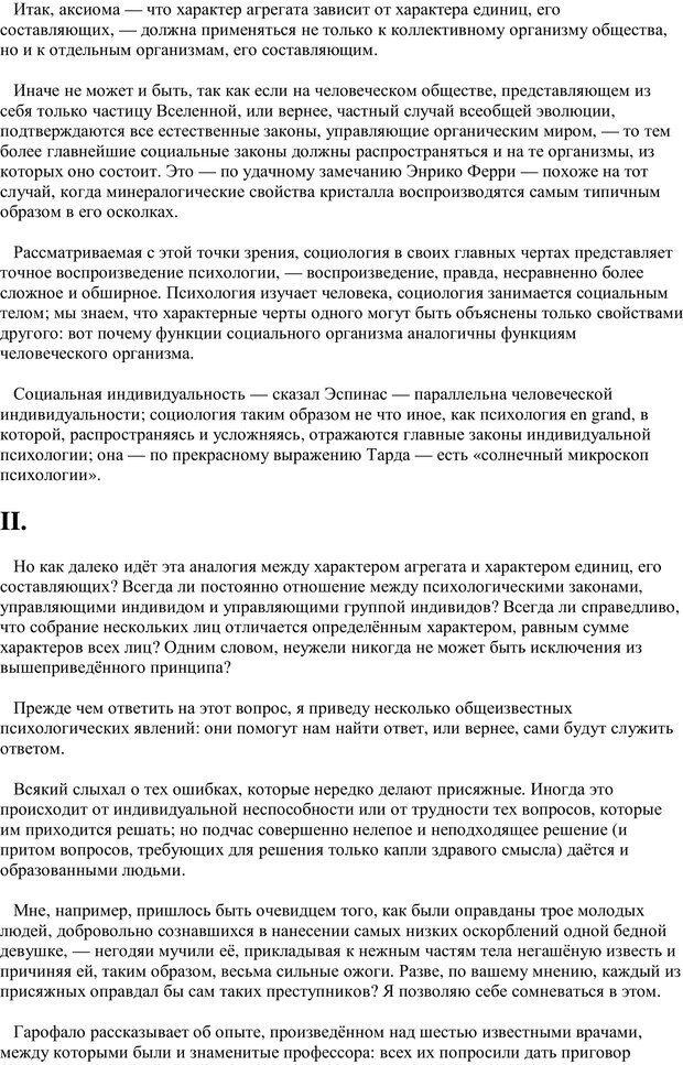 PDF. Преступная толпа. Опыт коллективной психологии. Сигеле С. Страница 4. Читать онлайн