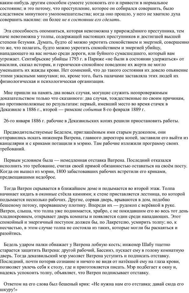 PDF. Преступная толпа. Опыт коллективной психологии. Сигеле С. Страница 40. Читать онлайн
