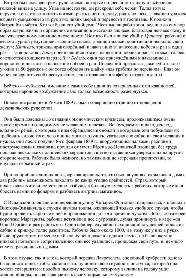 PDF. Преступная толпа. Опыт коллективной психологии. Сигеле С. Страница 41. Читать онлайн