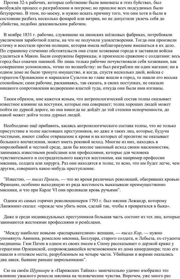 PDF. Преступная толпа. Опыт коллективной психологии. Сигеле С. Страница 42. Читать онлайн