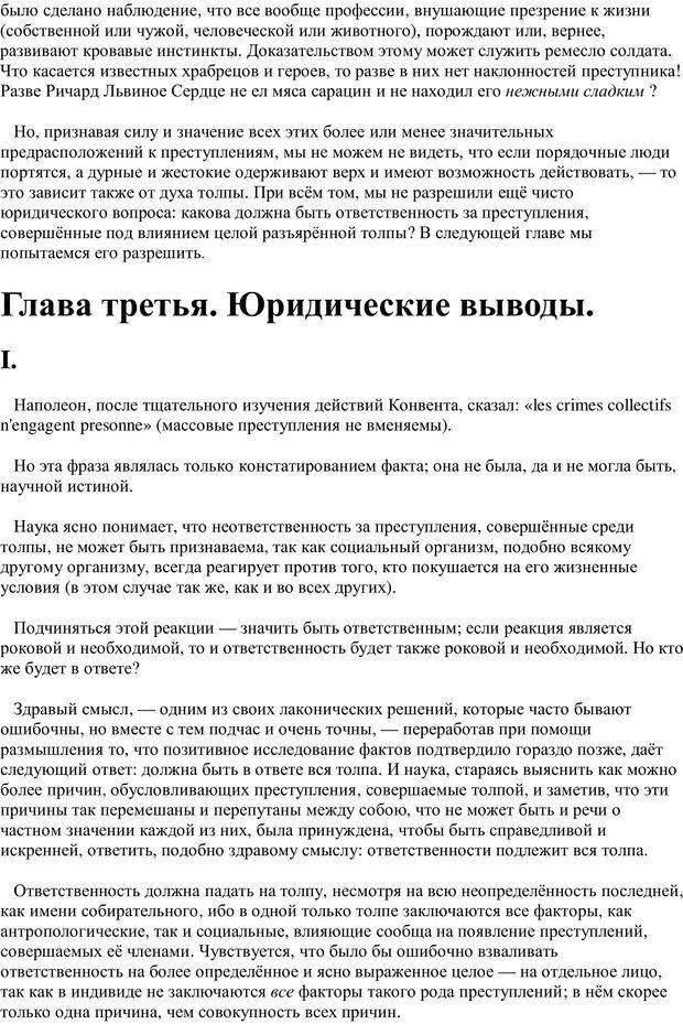 PDF. Преступная толпа. Опыт коллективной психологии. Сигеле С. Страница 43. Читать онлайн