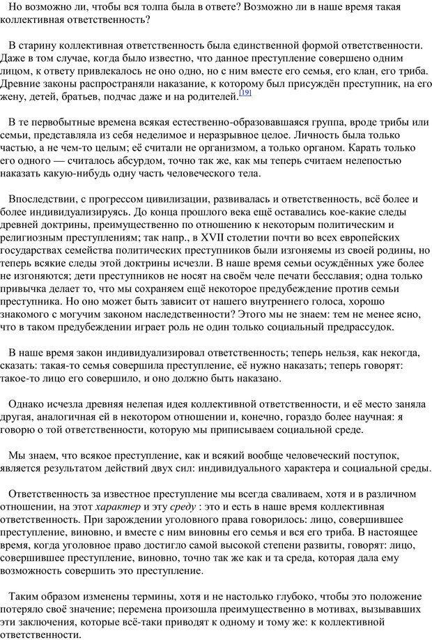 PDF. Преступная толпа. Опыт коллективной психологии. Сигеле С. Страница 44. Читать онлайн