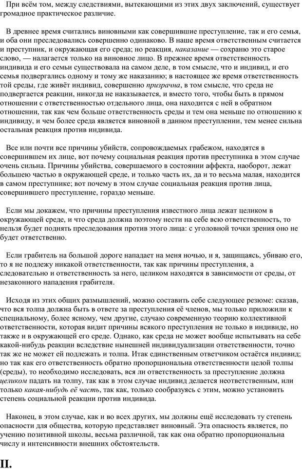 PDF. Преступная толпа. Опыт коллективной психологии. Сигеле С. Страница 45. Читать онлайн