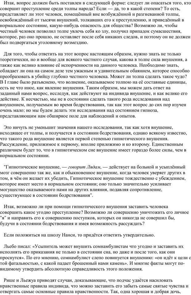 PDF. Преступная толпа. Опыт коллективной психологии. Сигеле С. Страница 46. Читать онлайн