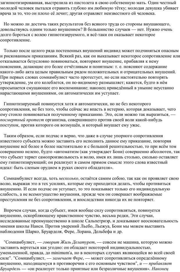 PDF. Преступная толпа. Опыт коллективной психологии. Сигеле С. Страница 47. Читать онлайн