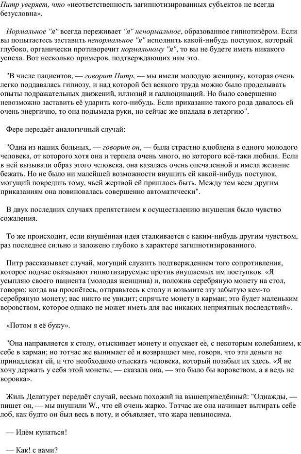 PDF. Преступная толпа. Опыт коллективной психологии. Сигеле С. Страница 48. Читать онлайн