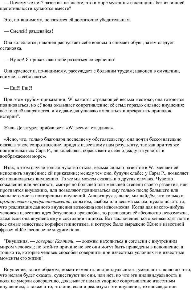PDF. Преступная толпа. Опыт коллективной психологии. Сигеле С. Страница 49. Читать онлайн