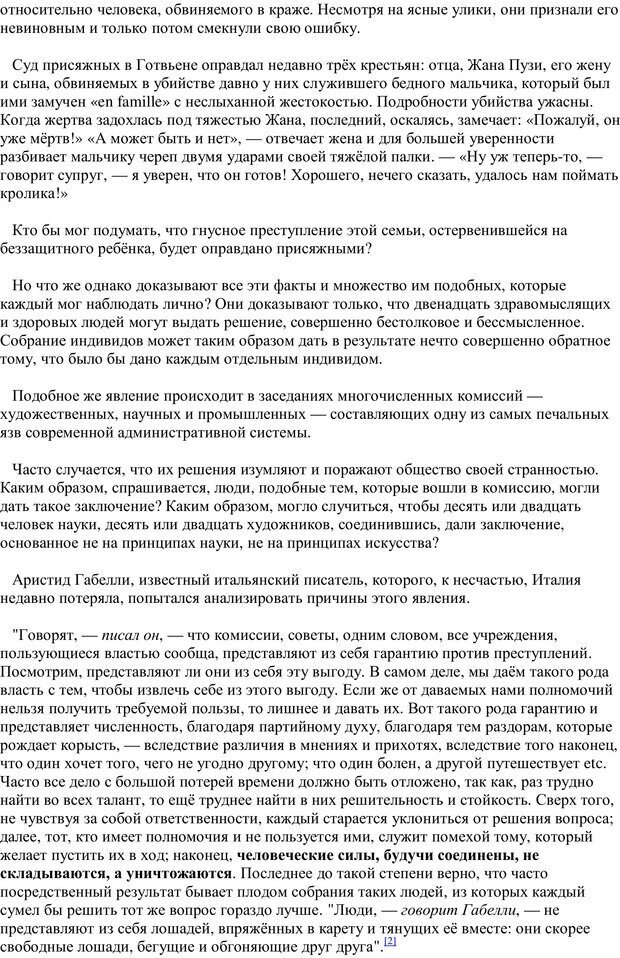 PDF. Преступная толпа. Опыт коллективной психологии. Сигеле С. Страница 5. Читать онлайн