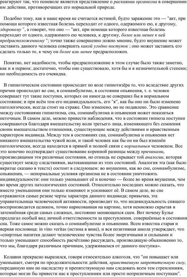 PDF. Преступная толпа. Опыт коллективной психологии. Сигеле С. Страница 50. Читать онлайн