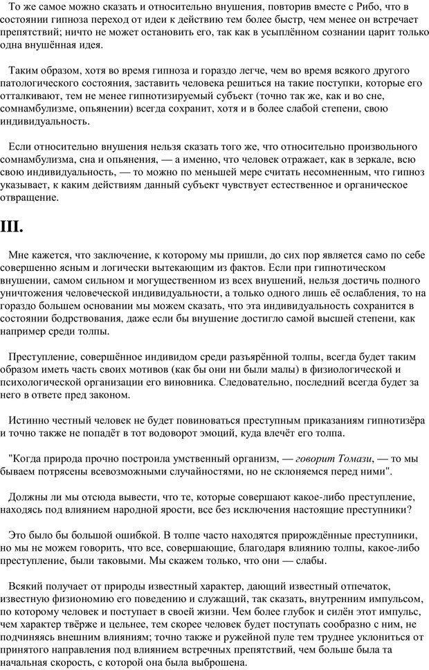 PDF. Преступная толпа. Опыт коллективной психологии. Сигеле С. Страница 51. Читать онлайн