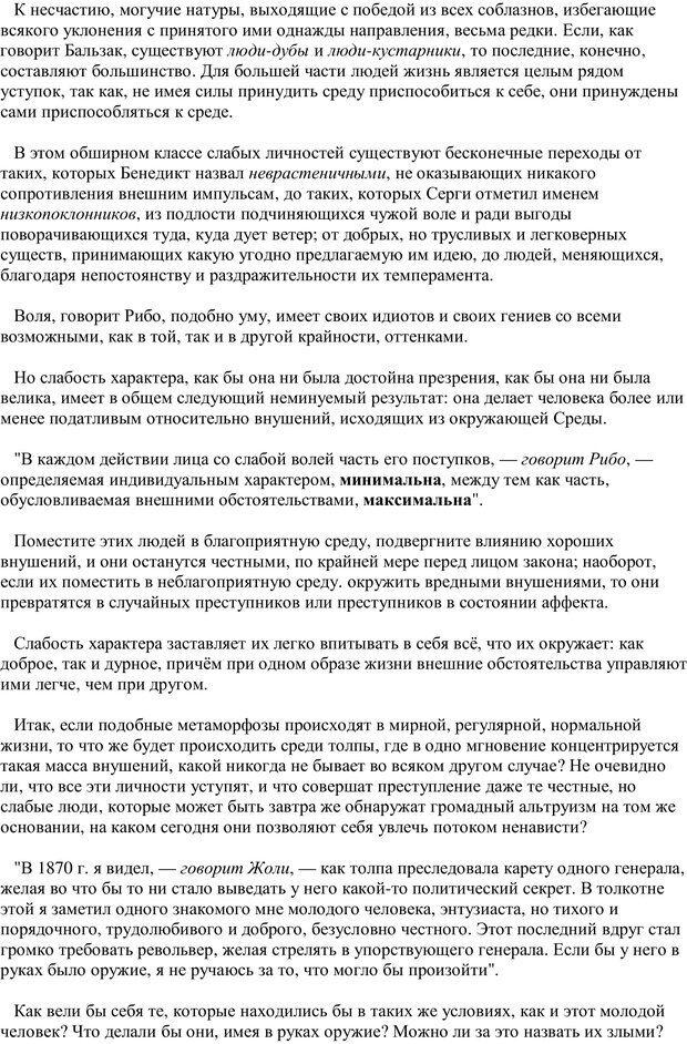PDF. Преступная толпа. Опыт коллективной психологии. Сигеле С. Страница 52. Читать онлайн