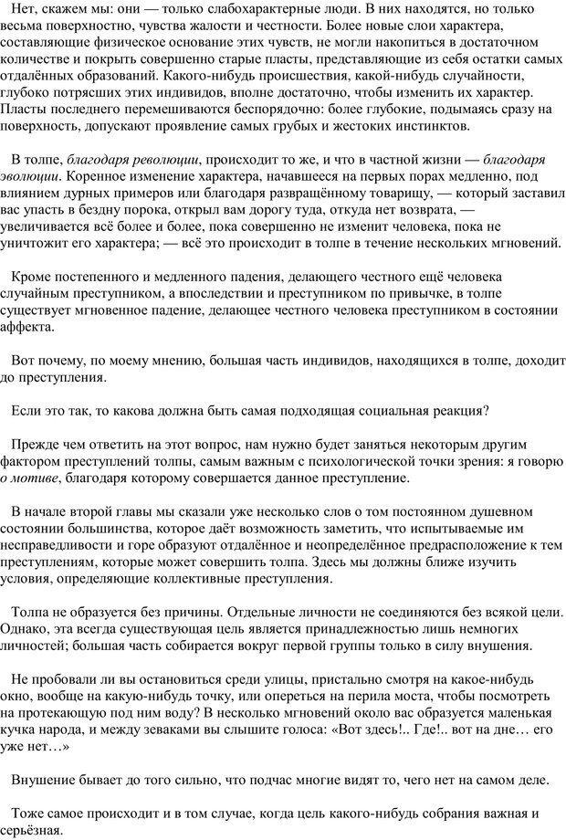 PDF. Преступная толпа. Опыт коллективной психологии. Сигеле С. Страница 53. Читать онлайн