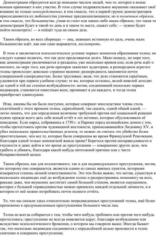 PDF. Преступная толпа. Опыт коллективной психологии. Сигеле С. Страница 54. Читать онлайн
