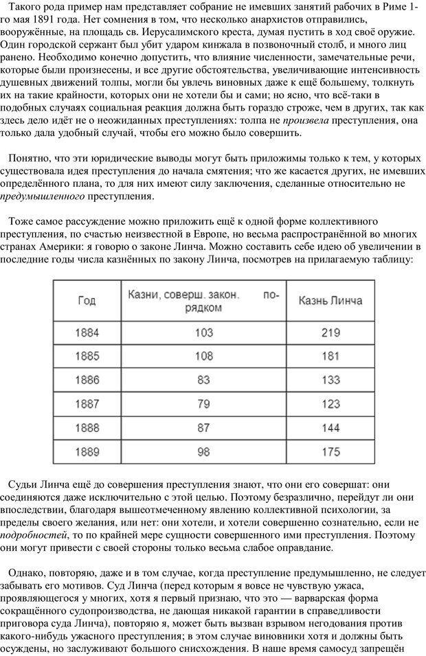 PDF. Преступная толпа. Опыт коллективной психологии. Сигеле С. Страница 55. Читать онлайн
