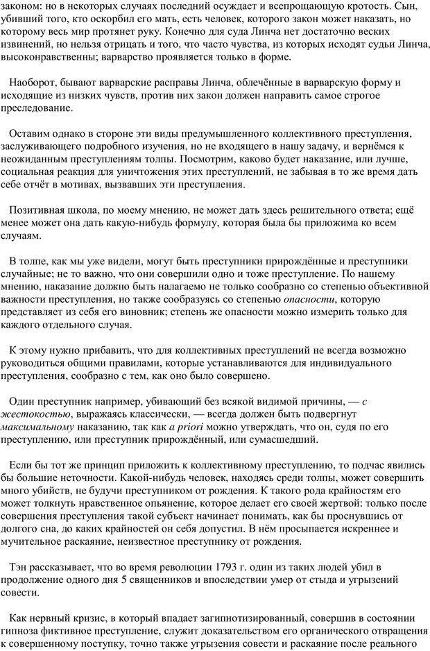 PDF. Преступная толпа. Опыт коллективной психологии. Сигеле С. Страница 56. Читать онлайн