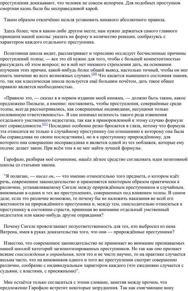 PDF. Преступная толпа. Опыт коллективной психологии. Сигеле С. Страница 57. Читать онлайн