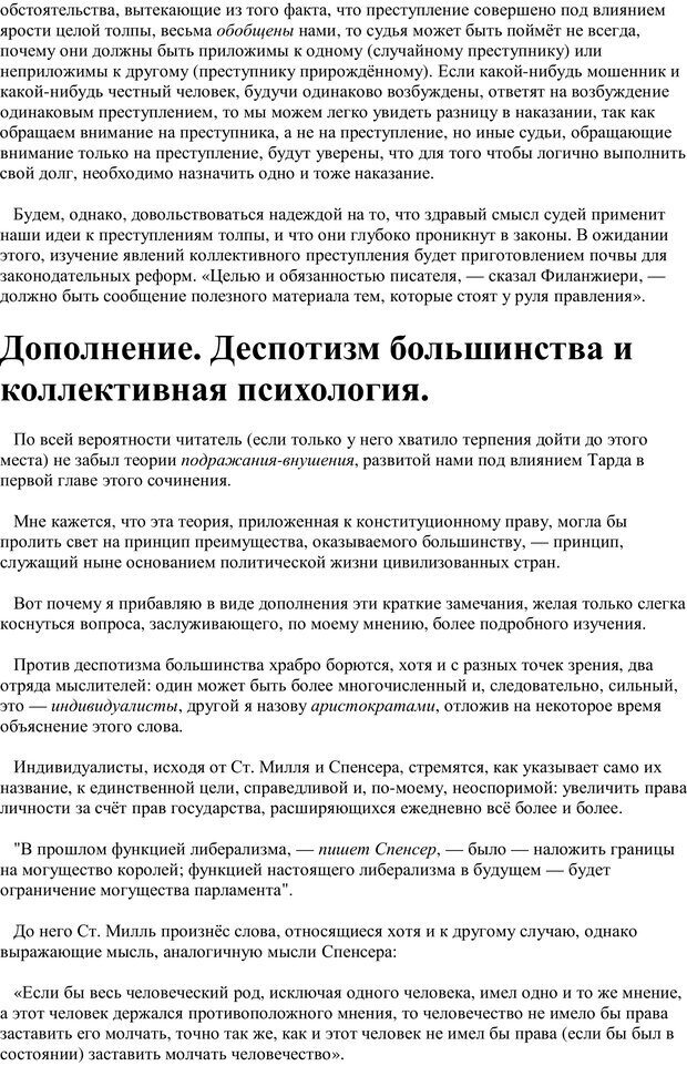 PDF. Преступная толпа. Опыт коллективной психологии. Сигеле С. Страница 58. Читать онлайн