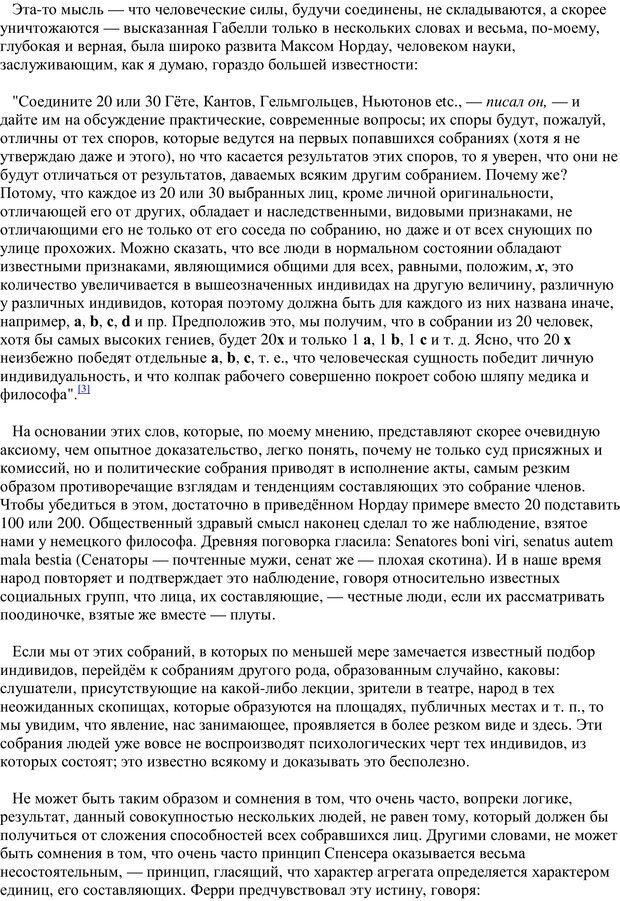 PDF. Преступная толпа. Опыт коллективной психологии. Сигеле С. Страница 6. Читать онлайн