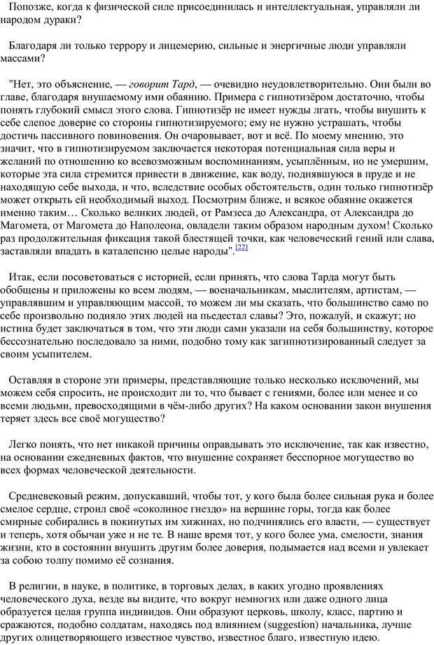 PDF. Преступная толпа. Опыт коллективной психологии. Сигеле С. Страница 60. Читать онлайн