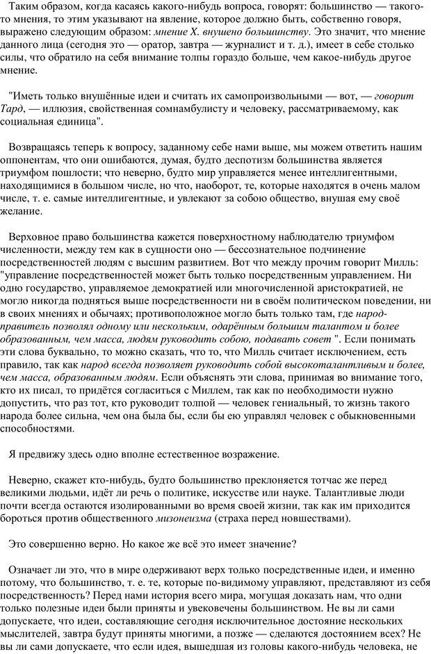 PDF. Преступная толпа. Опыт коллективной психологии. Сигеле С. Страница 61. Читать онлайн