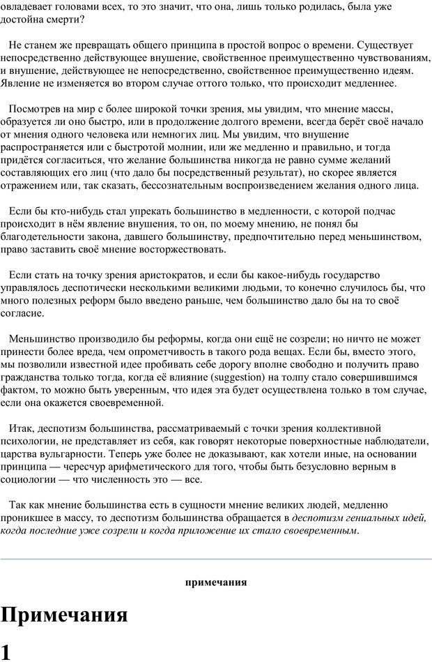 PDF. Преступная толпа. Опыт коллективной психологии. Сигеле С. Страница 62. Читать онлайн