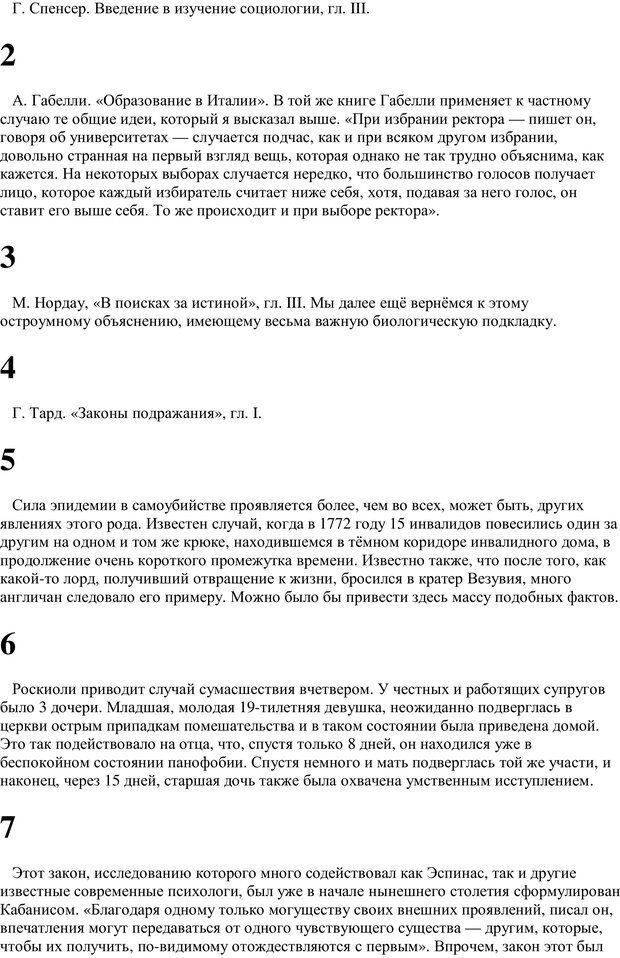PDF. Преступная толпа. Опыт коллективной психологии. Сигеле С. Страница 63. Читать онлайн