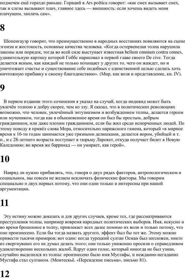 PDF. Преступная толпа. Опыт коллективной психологии. Сигеле С. Страница 64. Читать онлайн