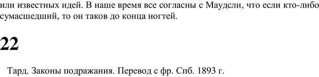 PDF. Преступная толпа. Опыт коллективной психологии. Сигеле С. Страница 67. Читать онлайн