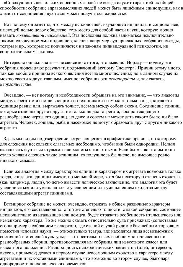 PDF. Преступная толпа. Опыт коллективной психологии. Сигеле С. Страница 7. Читать онлайн