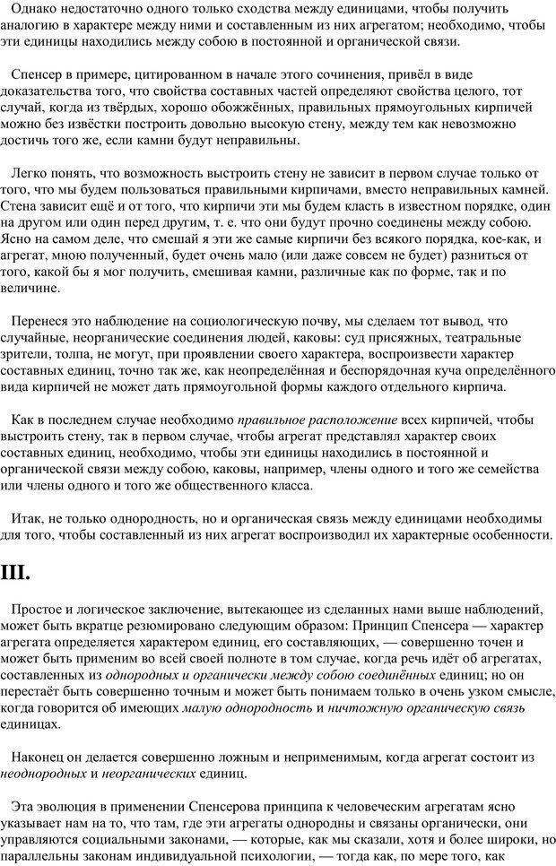 PDF. Преступная толпа. Опыт коллективной психологии. Сигеле С. Страница 8. Читать онлайн