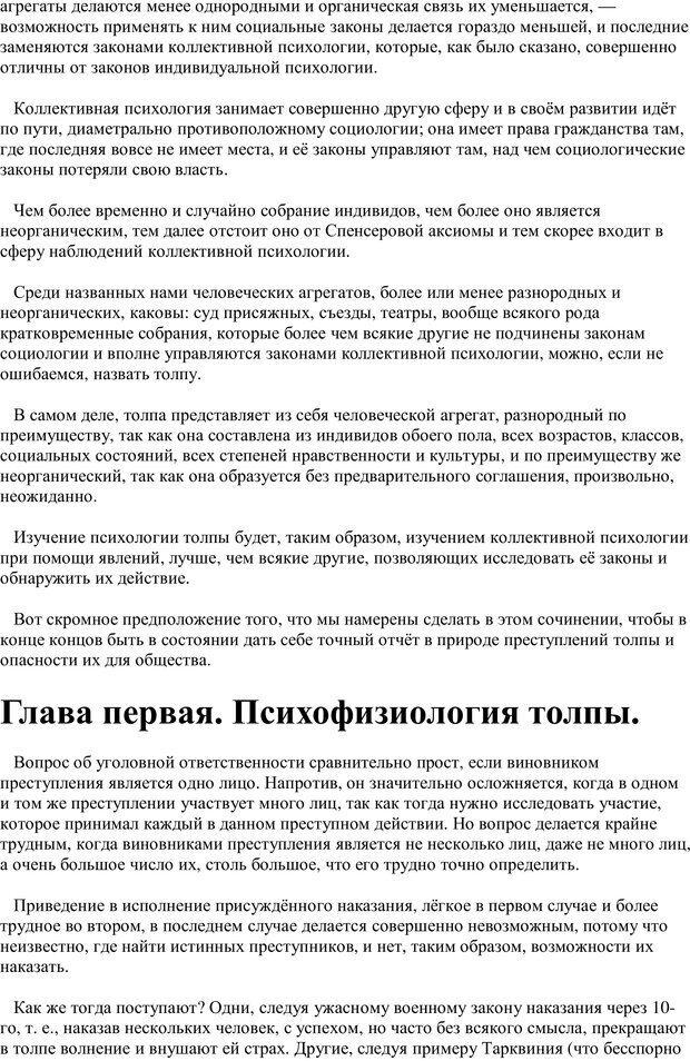 PDF. Преступная толпа. Опыт коллективной психологии. Сигеле С. Страница 9. Читать онлайн