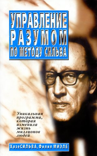 """Обложка книги """"Управление разумом по методу Сильва"""""""