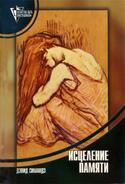 Исцеление памяти, Симандз Дэвид