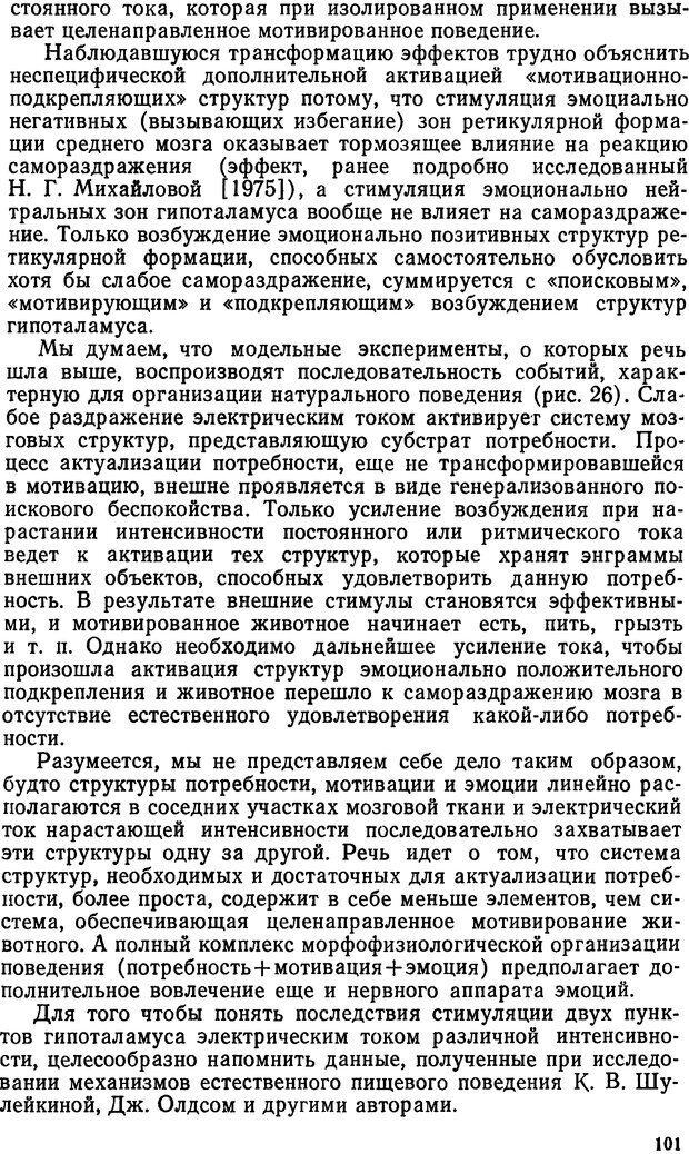 DJVU. Эмоциональный мозг. Симонов П. В. Страница 101. Читать онлайн