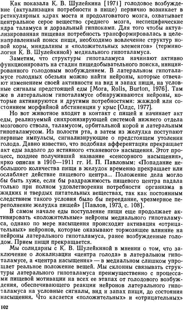 DJVU. Эмоциональный мозг. Симонов П. В. Страница 102. Читать онлайн