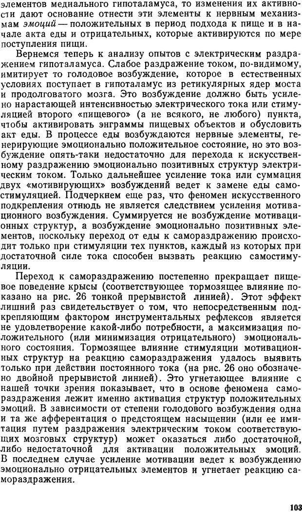 DJVU. Эмоциональный мозг. Симонов П. В. Страница 103. Читать онлайн