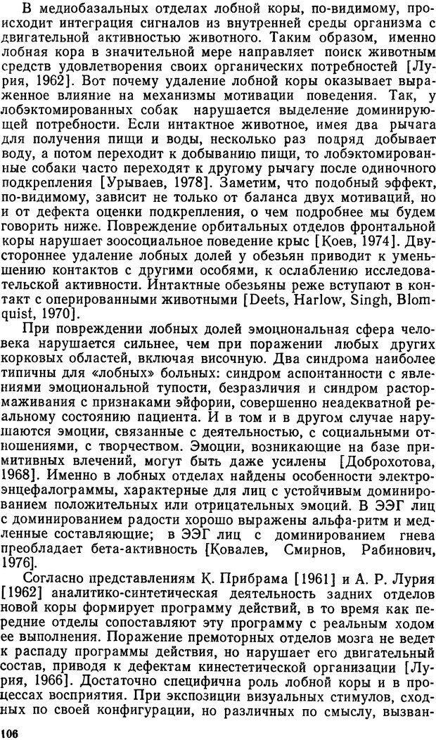 DJVU. Эмоциональный мозг. Симонов П. В. Страница 106. Читать онлайн