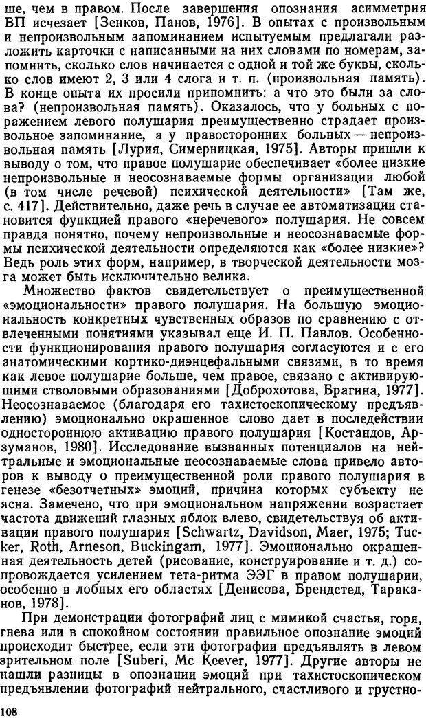DJVU. Эмоциональный мозг. Симонов П. В. Страница 108. Читать онлайн