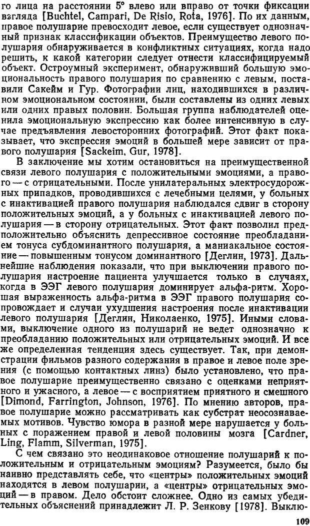 DJVU. Эмоциональный мозг. Симонов П. В. Страница 109. Читать онлайн