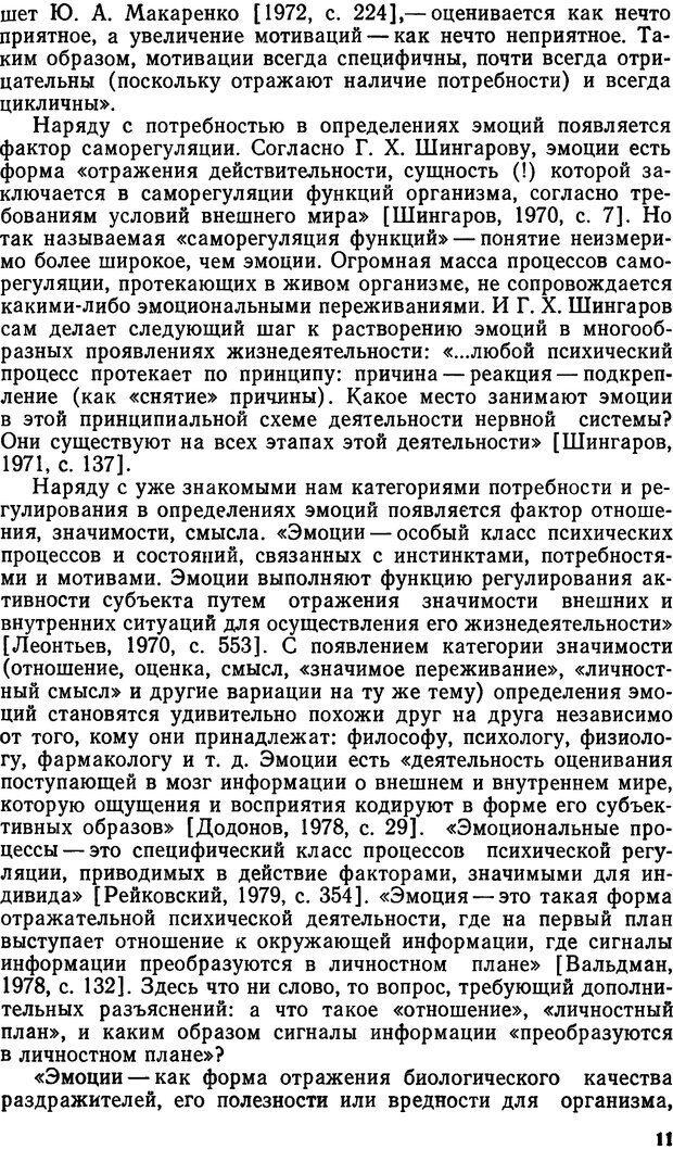 DJVU. Эмоциональный мозг. Симонов П. В. Страница 11. Читать онлайн