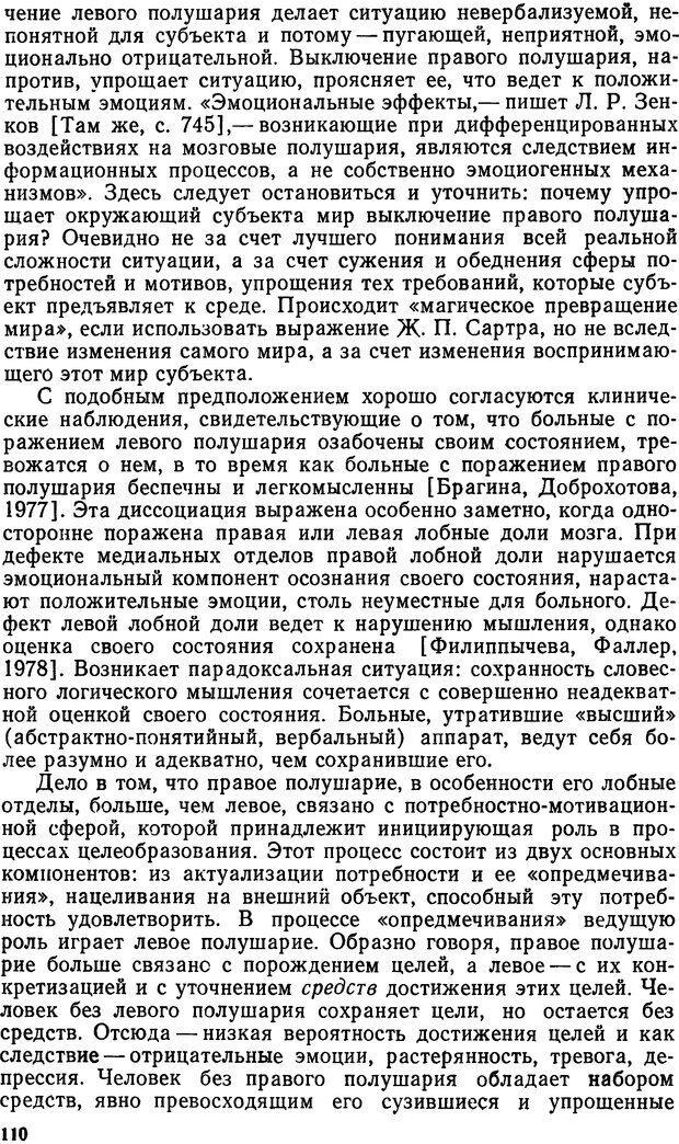DJVU. Эмоциональный мозг. Симонов П. В. Страница 110. Читать онлайн