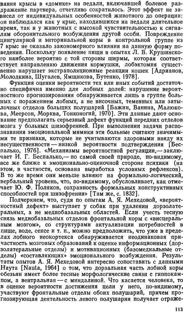 DJVU. Эмоциональный мозг. Симонов П. В. Страница 114. Читать онлайн