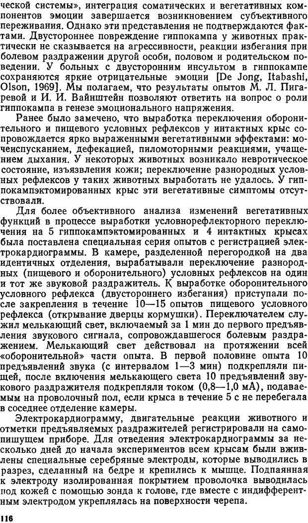 DJVU. Эмоциональный мозг. Симонов П. В. Страница 117. Читать онлайн