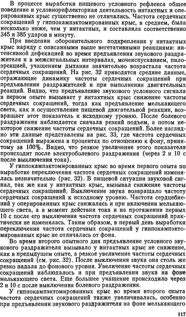 DJVU. Эмоциональный мозг. Симонов П. В. Страница 118. Читать онлайн