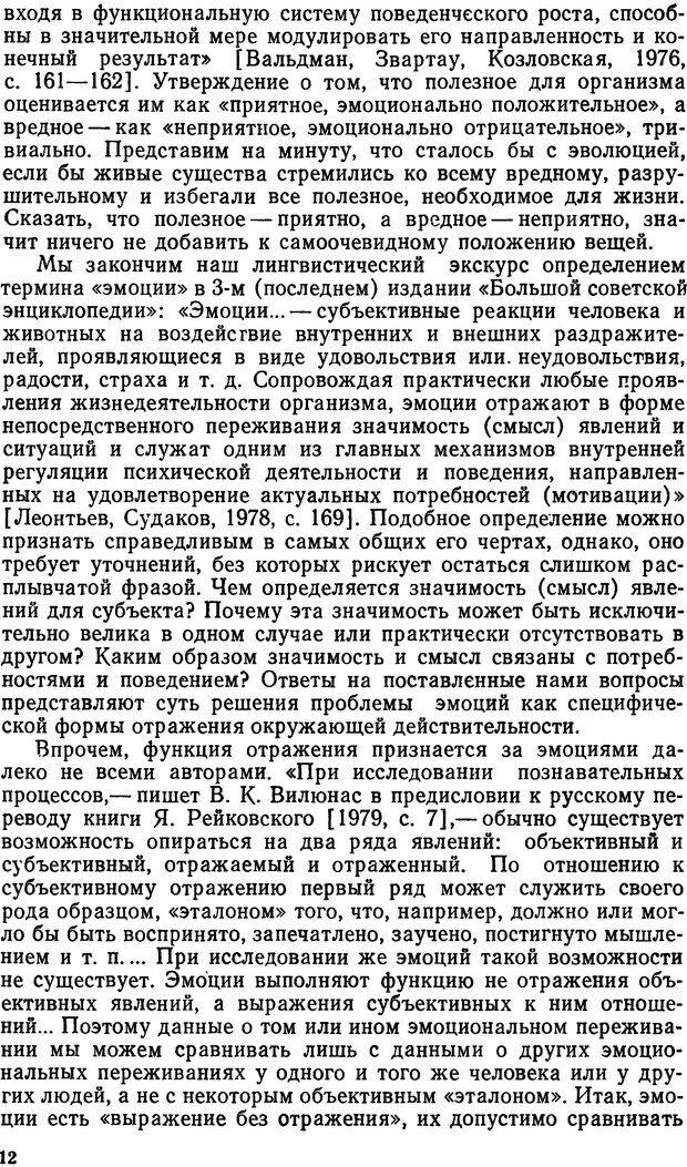 DJVU. Эмоциональный мозг. Симонов П. В. Страница 12. Читать онлайн
