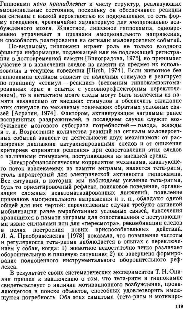 DJVU. Эмоциональный мозг. Симонов П. В. Страница 120. Читать онлайн