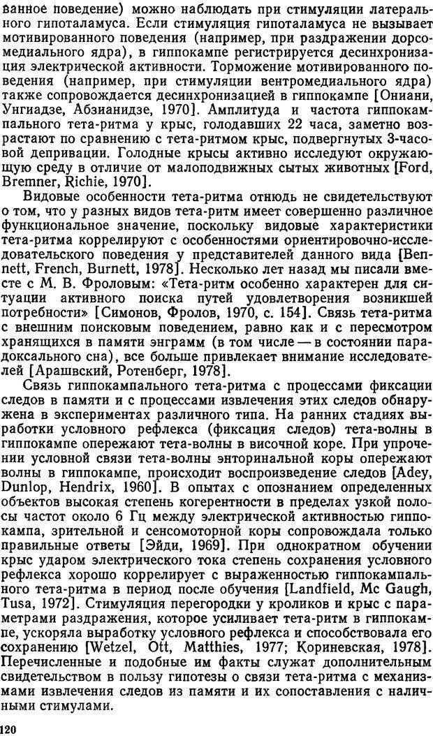 DJVU. Эмоциональный мозг. Симонов П. В. Страница 121. Читать онлайн