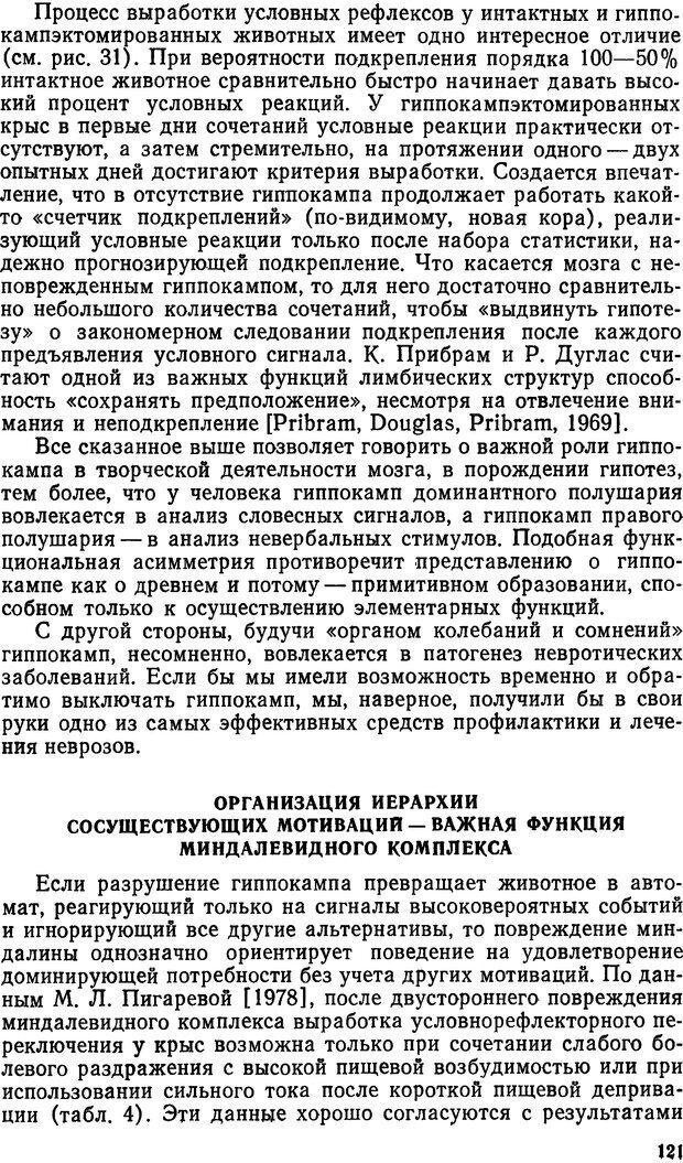 DJVU. Эмоциональный мозг. Симонов П. В. Страница 122. Читать онлайн